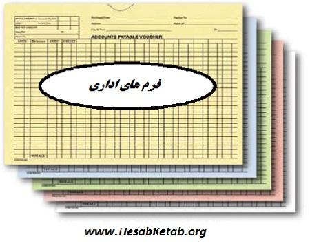 فرمهای اداری شرکتها
